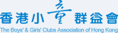 The Boys' and Girls' Clubs Association of Hong Kong