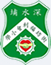 Shamshuipo Kaifong Welfare Association Primary School
