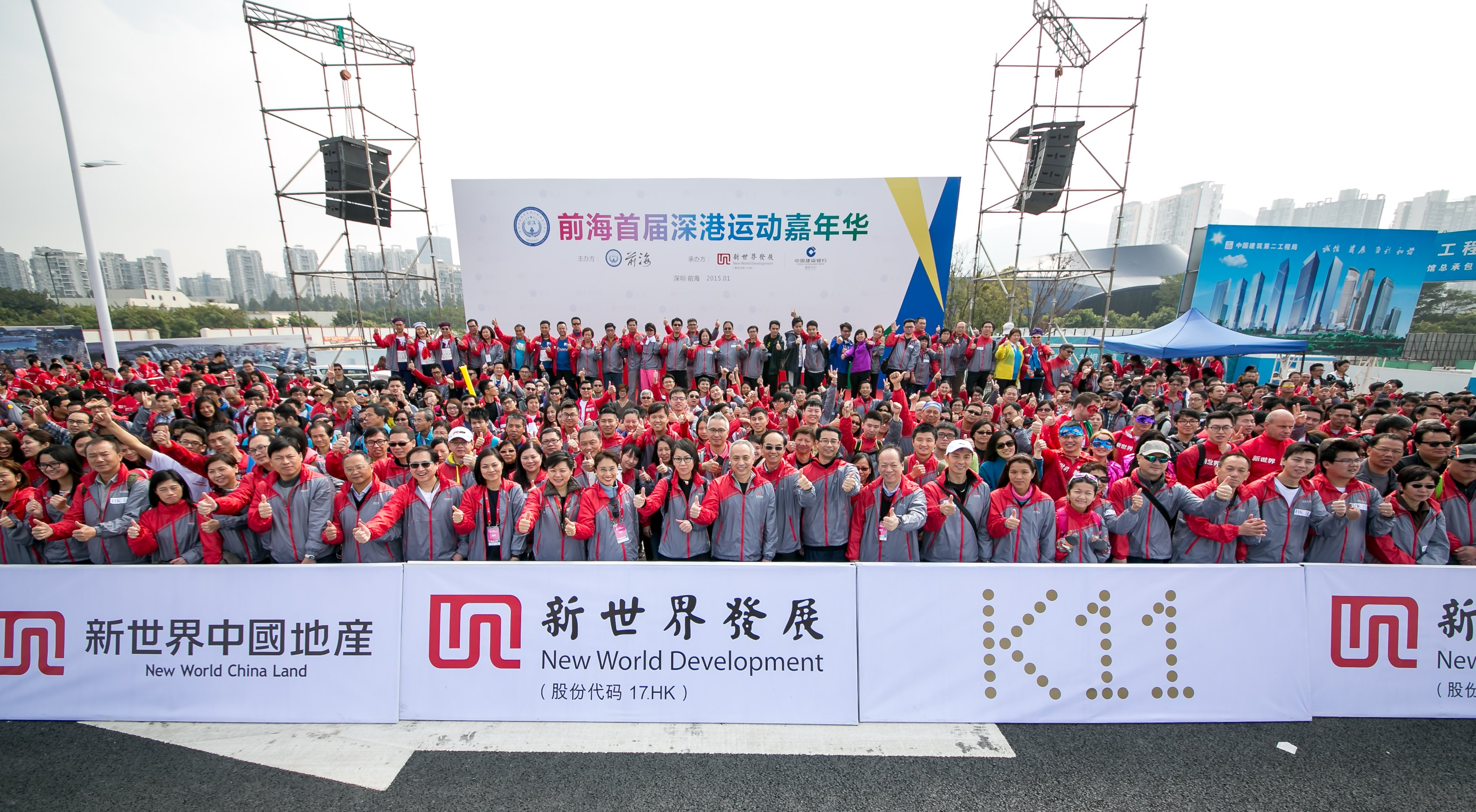 New World Group Organises the first Qianhai - Shenzhen - Hong Kong Athletics Carnival