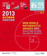 Staff Magazine New World • New Words Issue 21 (August 2013)