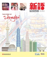 Staff Magazine New World • New Words Issue 23 (March 2014)