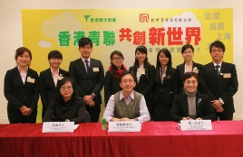 """New Youth New World"" Raises Mainland Internship Placements to 320"