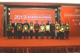 NWDS Management Academy Garnered the Honorary Title of China's Best Corporate University