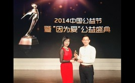"Winning Three Awards in ""2014 China Charity Festival"" Makes NWDS an Industry Role Model"