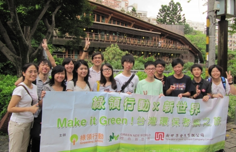 Make it Green Competition